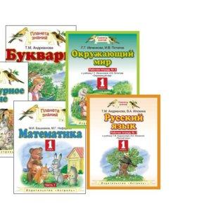Комплект учебников и тетрадей 1 класс
