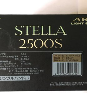 Катушка Shimano Stella 10 2500S (Новая)