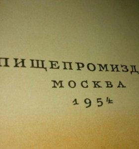 Книга о кулинарии 1954 г