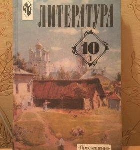 2 тома учебника по литературе 10 класс