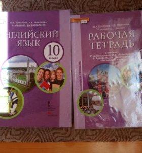 Английский язык 10 класс учебник и тетрадь