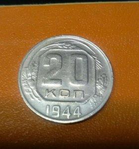 Монета 20 коп. 1944 г