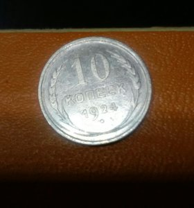 Монета 10 коп. 1924 г.