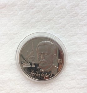 Монета 1 рубль СССР Чехов ПРУф