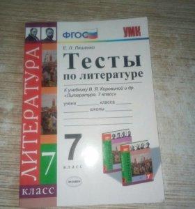 Тест по литературе 7 класс