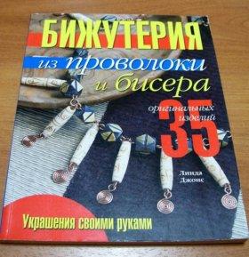 """Книга """"Бижутерия из проволоки"""""""