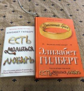 Книги Элизабет Гилберт