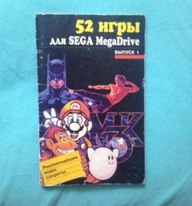 Книга игры для sega