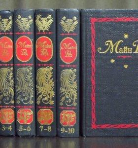 Майн Рид Собрание сочинений в 12 томах
