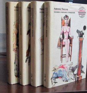 Чандлер Раймонд. Полное собрание сочинений в 4 томах.