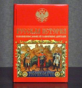 История России - Энциклопедии