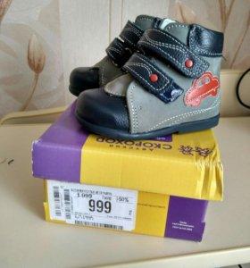 Ботинки Скороход размер18