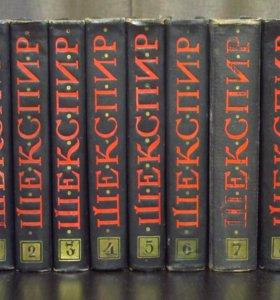Шекспир Уильям. Полное собрание сочинений в 8 восьми томах.