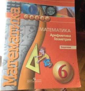 Задачник по математике для 6 класса