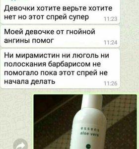 Софт спрей АлоеВера
