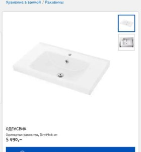 Раковина Odensvik Ikea.