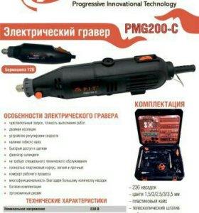 Гравер PMG 200-С P.I.T