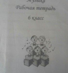 Песенник по музыке 6 класс.