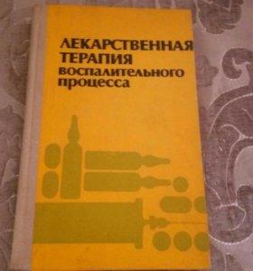 Книги по медицине, цена за каждую