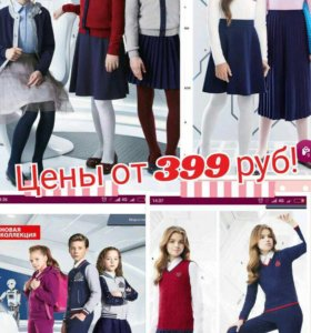 Школьная форма для девочек от 399 рублей