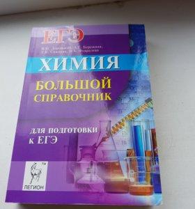 Справочник по подготовки к ЕГЭ по химии