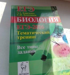 ЕГЭ Тематический тренинг по биологии. Все типы зад