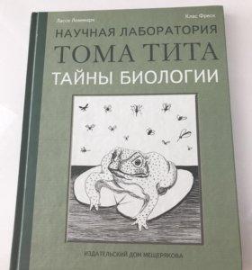 Научная лаборатория тома тита тайны биологии