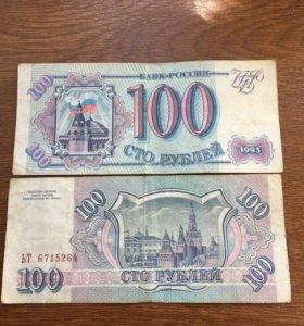 Деньги 1993 года,листайте всё равно никто не купит