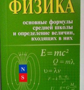 Физика. Справочное пособие.