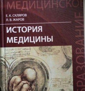История медицины.
