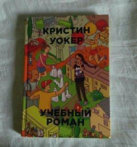 "Кристин Уокер ""Учебный роман"""