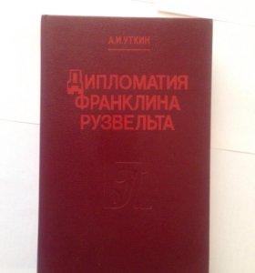 Книга Уткин Дипломатия Ф Рузвельта