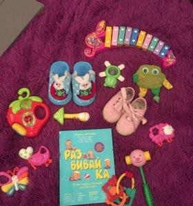 Книга развивай-ка,тапочки ,погремушки,ксилофон