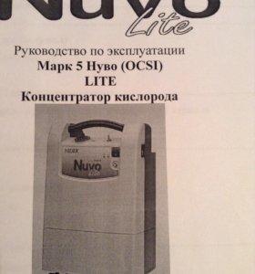 Концентратор кислорода Марк 5 Нуво