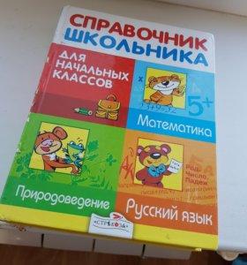 Справочник школьника. Для начальных классов