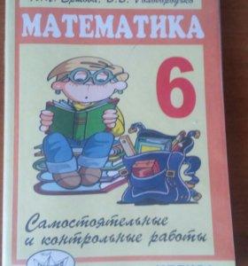 Самостоятельные и контрольные работы по математике