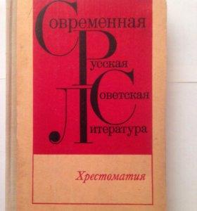 """Хрестоматия """"Современная русская и советская литер"""