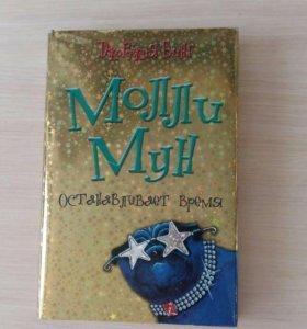 "Книга ""Молли Мун"" останавливает время"