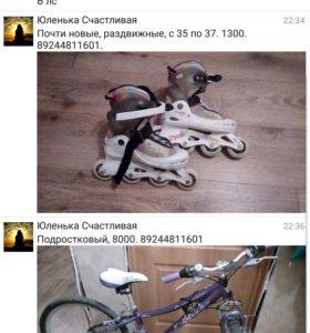 Ролики, велосипед