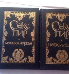"""Книги: Виктор Маргарит """"Моника Лербье"""", Дю Соссей"""