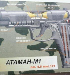 Атаман М-1
