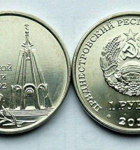 1 рубль Приднестровья