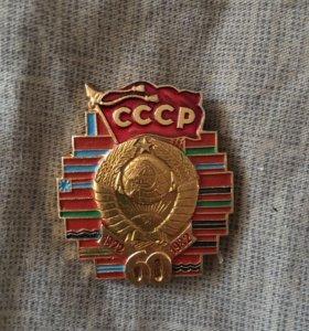 Нагрудный знак (значок) 60 лет СССР