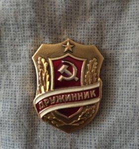 """Нагрудный знак (значок) """"дружинник"""" (СССР)"""