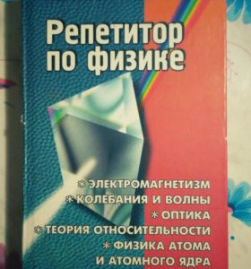 Волшебный учебник)