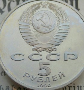 Пять рублей 1990 года - успенский собор (proof)