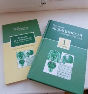 Большая медицинская энциклапедия + Болезни: ухо...