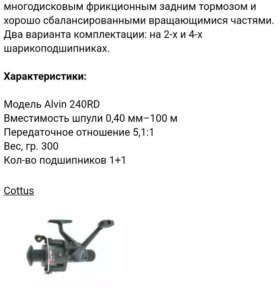 Катушка cottus alvin 240 rd