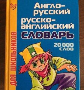 Детский англо-русский словарь