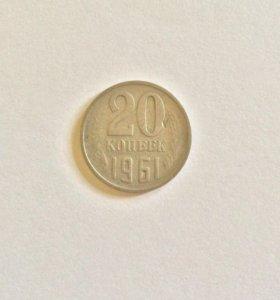 20 копеек 1961- 1991 гг